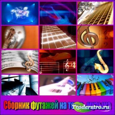 Сборник футажей на тему - музыка