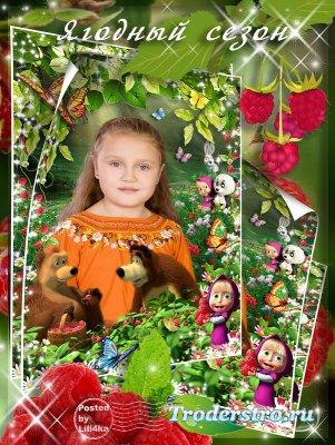 Рамочка - Маша и медведи-Ягодный сезон