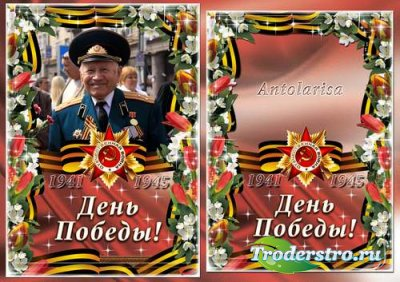 Праздничная рамка для фото- День Победы