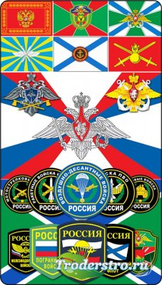 Геральдика Российской армии в векторе / Heraldry of the Russian army in vector
