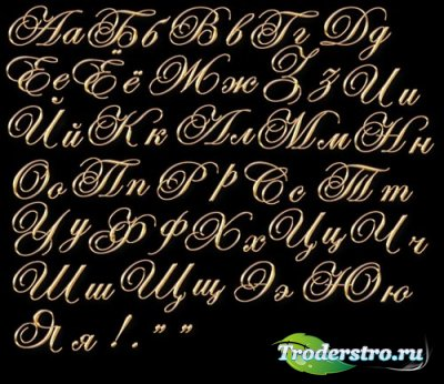 Клипарт - Золотые буквы
