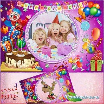 Детская фоторамка - Поздравляем с днем рождения