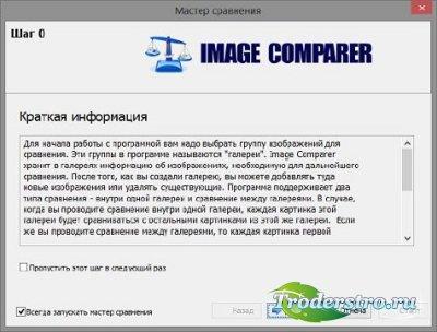 Image Comparer 3.8.713 Rus Portable