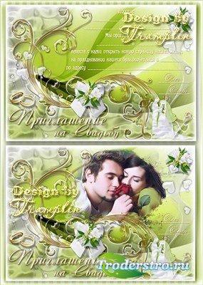 Многослойный исходник пригласительной открытки на свадьбу