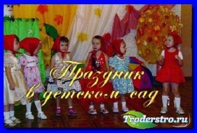 Футаж-титры Праздник в детском саду (alpha)