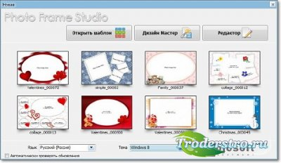 Mojosoft Photo Frame Studio 2.86 Rus Portable