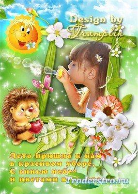 Летняя детская рамка с ежиком – С Синью небес, с цветами во взоре