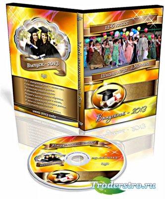 Обложка DVD и задувка на диск - Выпускной 2013