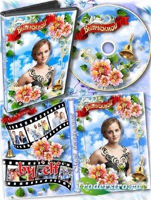 Обложка DVD и задувка на диск - Выпускник