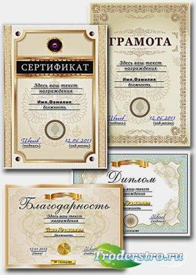 Шаблон грамоты, диплома, благодарности и сертификата