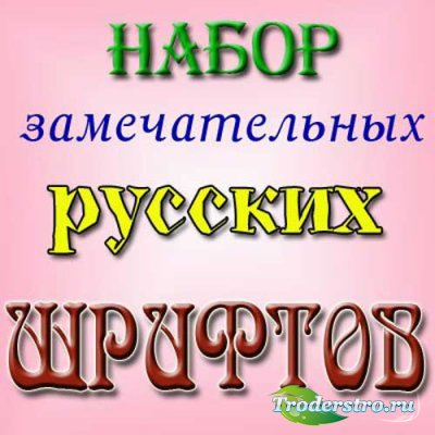 Русских шрифтов для всех windows