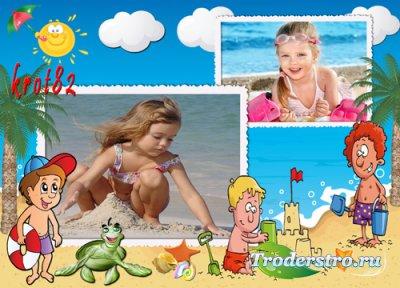 Морская фоторамка для детей – Отдых на пляже