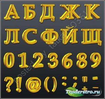 Русский объёмный алфавит и цифры золотистого цвета
