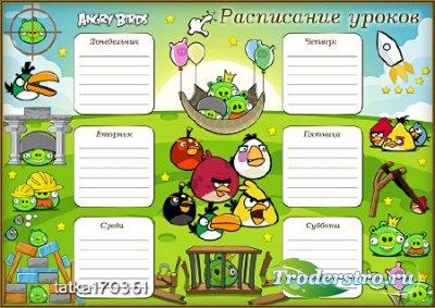 Расписание уроков для малышей с птичками Angry Birds