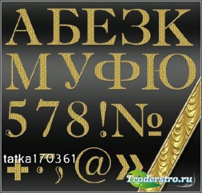 Золотистые буквы и символы для оформления открыток, плакатов и растяжек