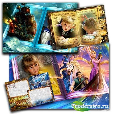 Сборник детских фоторамок - Навстречу мечте