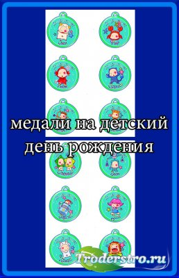 Медальки на детский день рождения со знаками зодиака