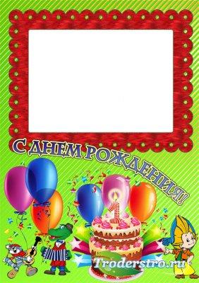 Рамка для фотошопа с днем рождения на 1 годик
