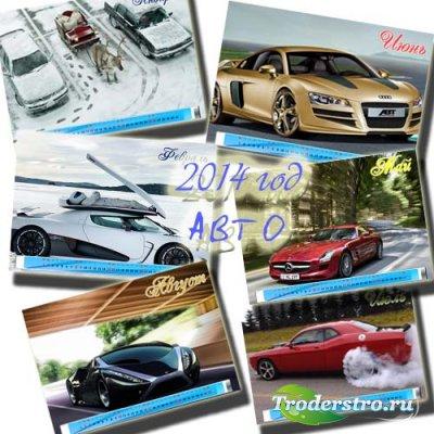 Красивый календарь - Крутые машины