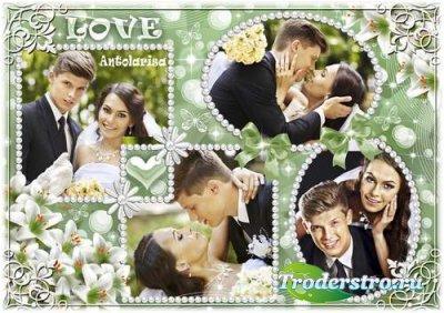 Фоторамка  для влюбленных - Когда любовь охватит нас