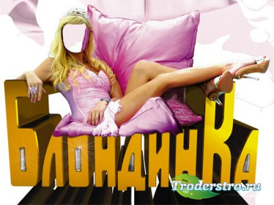 Шаблон для фотошопа - Блондинка в розовом платье