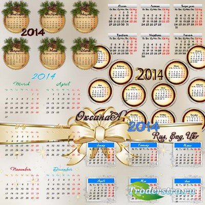 Календарные сетки на 2014 год – Что нам ждать от Лошади  в новом году
