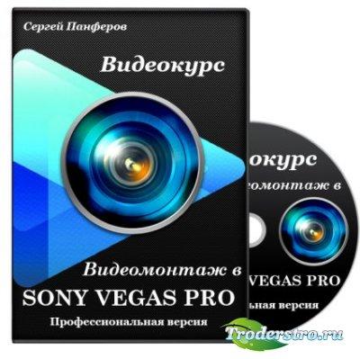 Видеомонтаж в SONY VEGAS PRO. Профессиональная версия (2013) Видеокурс