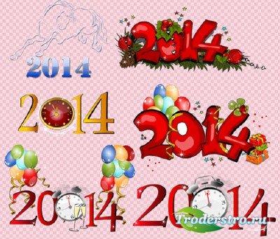 Клипарт - Цифры надписи к новому году 2014 с часами на прозрачном фоне PSD