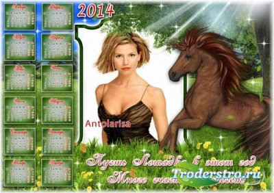 Календарь на 2014 год- Пусть лошадка счастье принесет