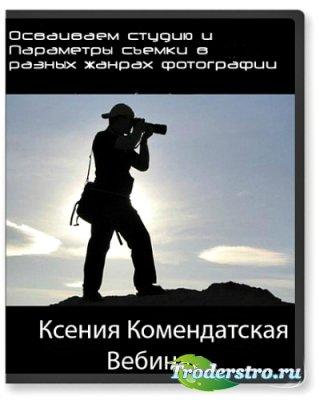 Осваиваем студию и Параметры съемки в разных жанрах фотографии (2012) Вебин ...