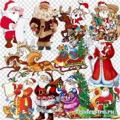 Клипарт на прозрачном фоне - Дед Мороз уже в пути, долго к нам ему идти