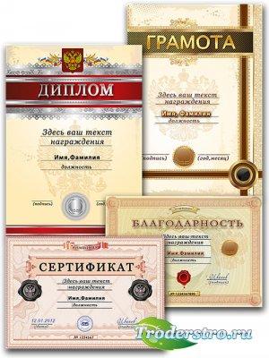 Шаблон диплома, грамоты, благодарности и сертификата