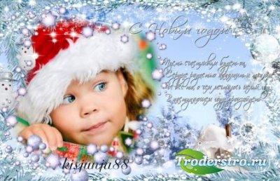 Новогодняя рамка для фото-открытка - С Новым годом