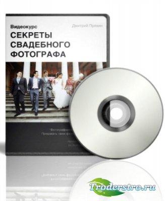 Секреты свадебного фотографа (2012) Видеокурс
