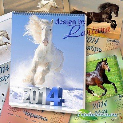 Перекидной календарь на 2014 год - Раздается стук копыт – это Лошадь в гост ...