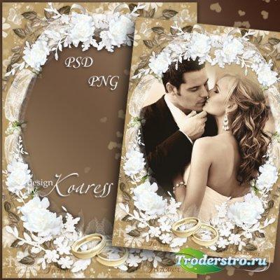 Романтическая рамка для свадебных фото - Тепло и нежный свет Любви