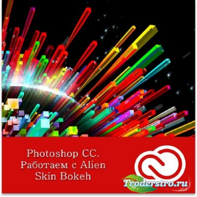 Photoshop CC. Работаем с Alien Skin Bokeh (2013)
