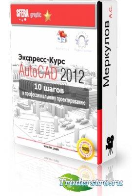 Продвинутый видео курс по AutoCAD 2013 [2012/ RUS]