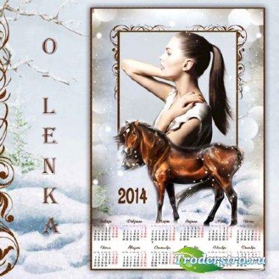 Фоторамка календарь - Сказочный конь с гривой седой
