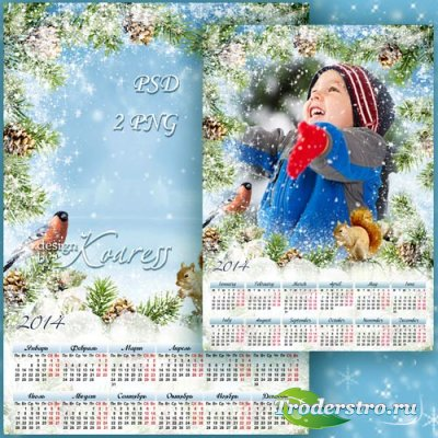 Детский зимний календарь с рамкой для фото - В декабре, в декабре все дерев ...