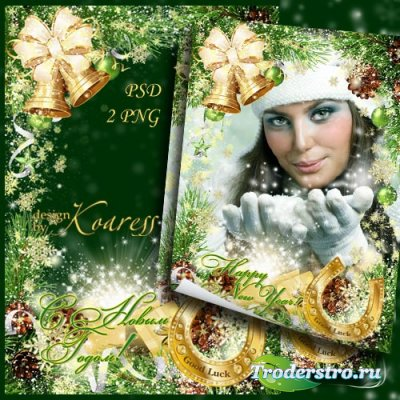 Новогодняя поздравительная фоторамка - Подкова золотая пусть счастье принес ...