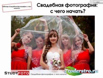 Свадебная фотография - с чего начать? (2013)