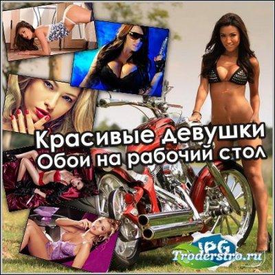 Красивые девушки - Обои на рабочий стол (2013)