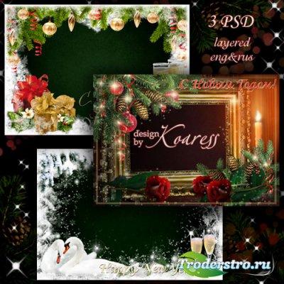 Набор из 3 романтических многослойных рамок для фото - Волшебный праздник Н ...