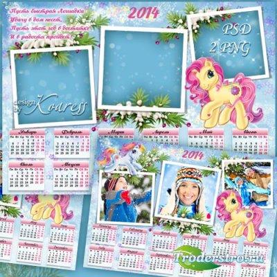 Календарь с рамками на 3 фото для фотошопа - Пусть быстрая лошадка удачу пр ...