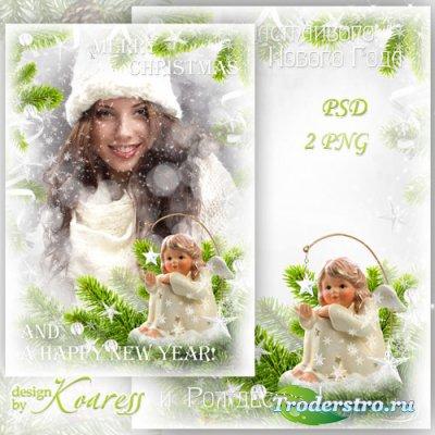 Поздравительная фоторамка - С Новым годом и Рождеством