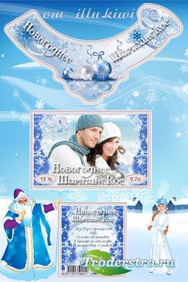 Этикетка на новогоднее шампанское – Снежинку хрупкую спрячь в ладонь