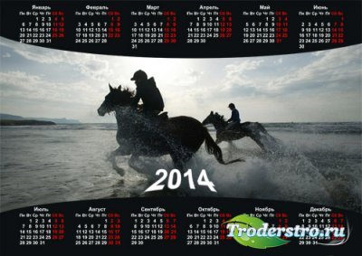 Настенный календарь - Два наездника на закате