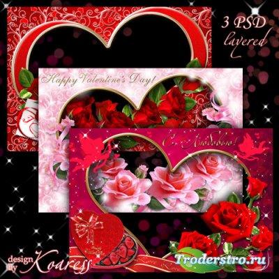 Набор многослойных рамок-валентинок для фотошопа - С Днем Святого Валентина