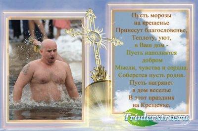 Рамка для фотографии - Праздник Крещения Господня